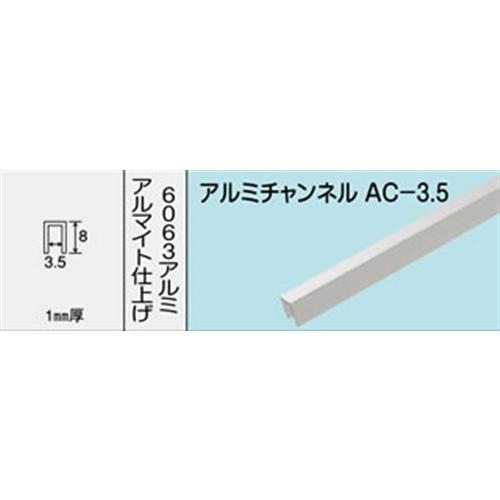 アルミチャンネル NO.461 AC−3.5 1000MM
