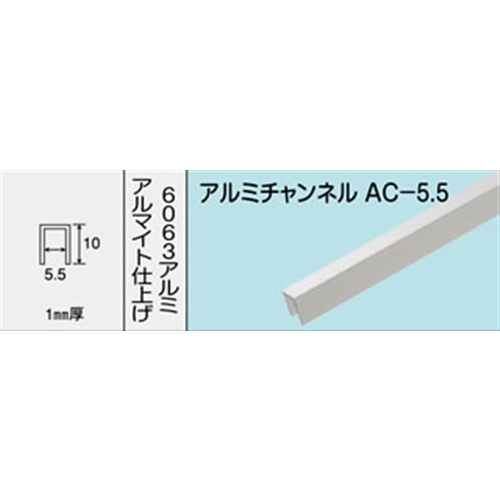 アルミチャンネル NO.462 AC−5.5 1000MM