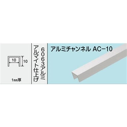 アルミチャンネル NO.463 AC−10 1000MM
