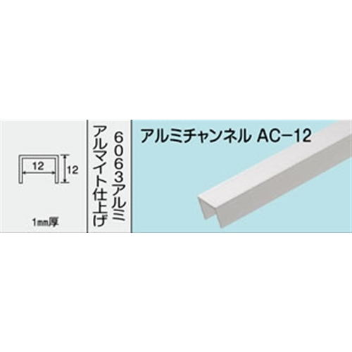 アルミチャンネル NO.464 AC−12 1000MM