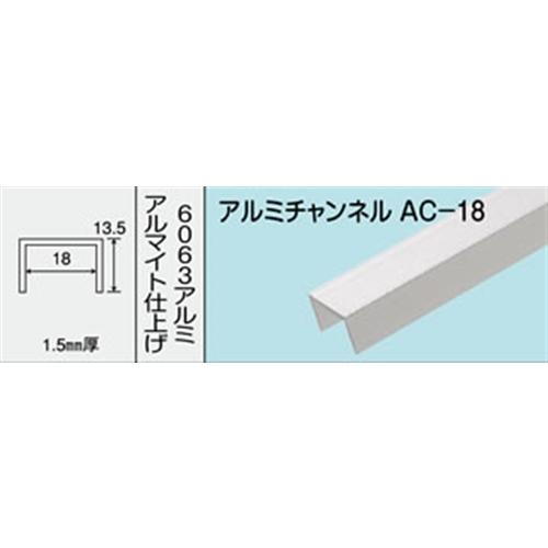 アルミチャンネル NO.466 AC−18 1000MM