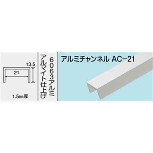アルミチャンネル NO.467 AC−21 1000MM