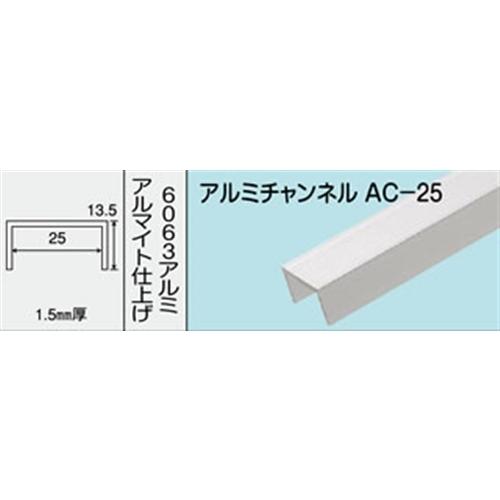 アルミチャンネル NO.468 AC−25 1000MM