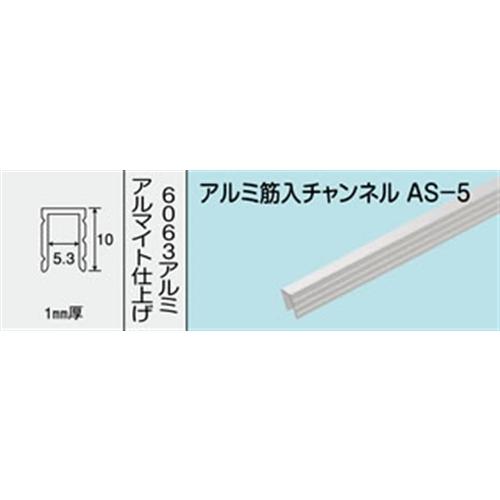 アルミ筋入りチャンネル NO.470 AS−5 1000MM