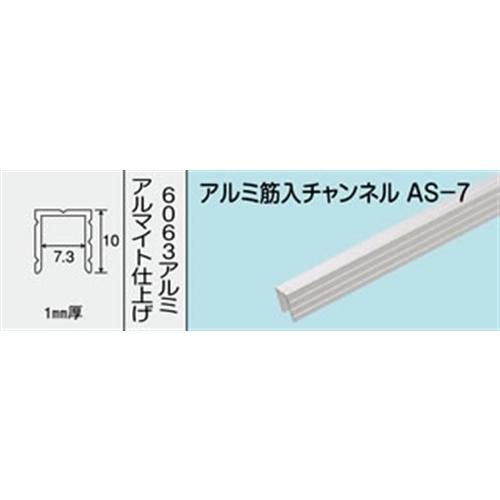 アルミ筋入りチャンネル NO.471 AS−7 1000MM
