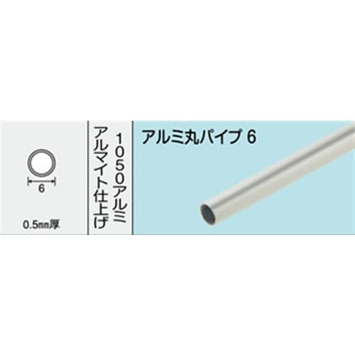アルミ丸パイプ NO.506 6X0.5 1000MM