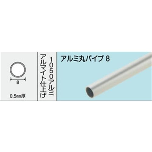 アルミ丸パイプ NO.508 8X0.5 1000MM