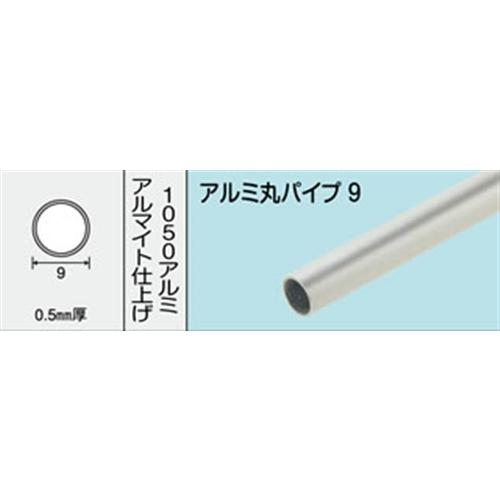 アルミ丸パイプ NO.509 9X0.5 1000MM