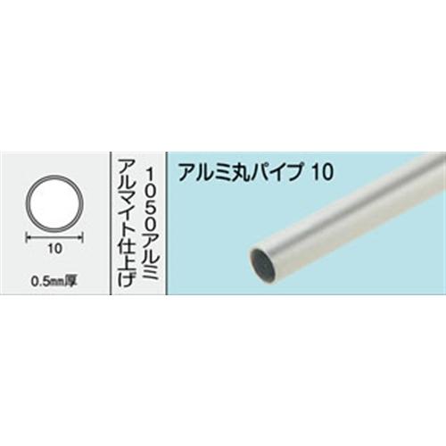 アルミ丸パイプ NO.510 10X0.5 1000MM