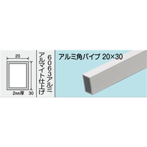 【 めちゃ早便 】アルミ角パイプ NO.556 20X30X2.0 1000MM