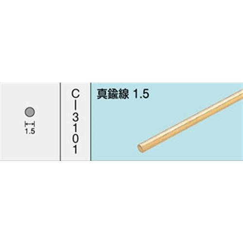 真鍮線 NO.1407 1.5X300MM 3本入り