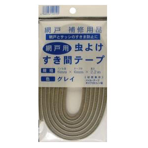 ダイオ化成(Dio) 虫よけすき間テープ グレー