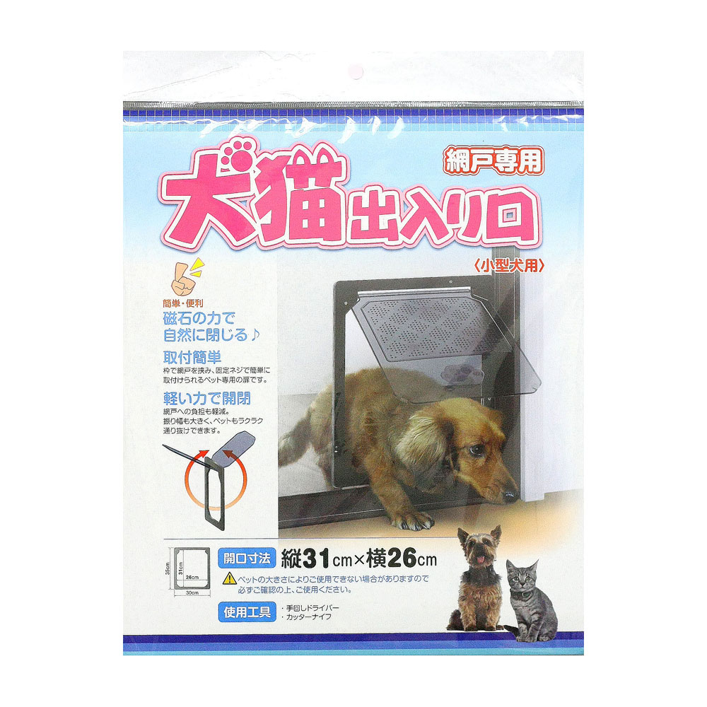 ダイオ化成(Dio) 網戸専用犬猫出入り口 小型犬用 PD3035