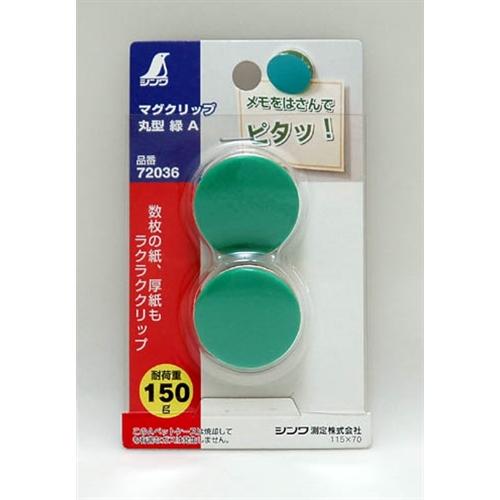 マグクリップ 丸型 A−緑