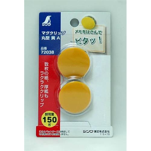 マグクリップ 丸型 A−黄