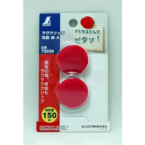 マグクリップ 丸型 A−赤