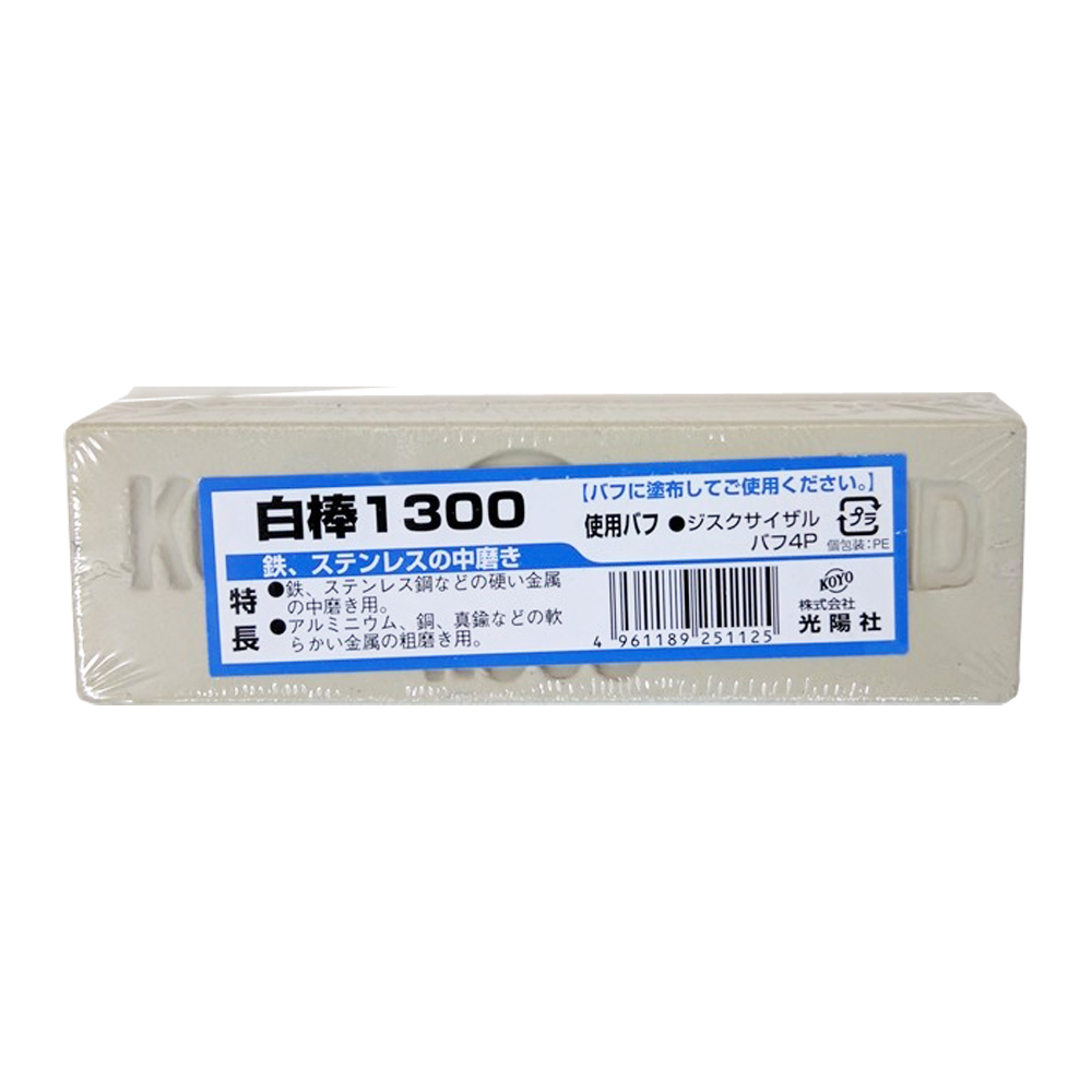 研磨剤 白棒 No.1300