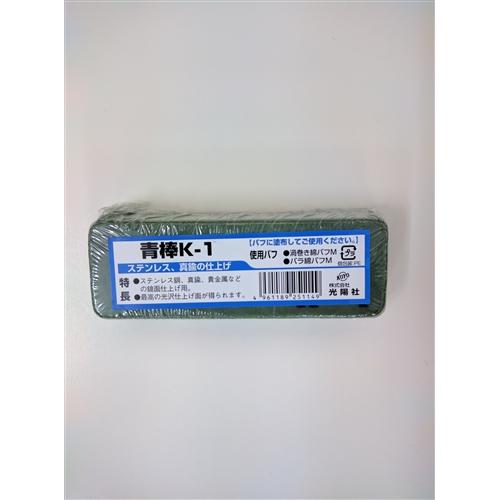 KOYO バフ用研磨剤 青棒 鉄・ステンレス用 仕上げ用 K−1