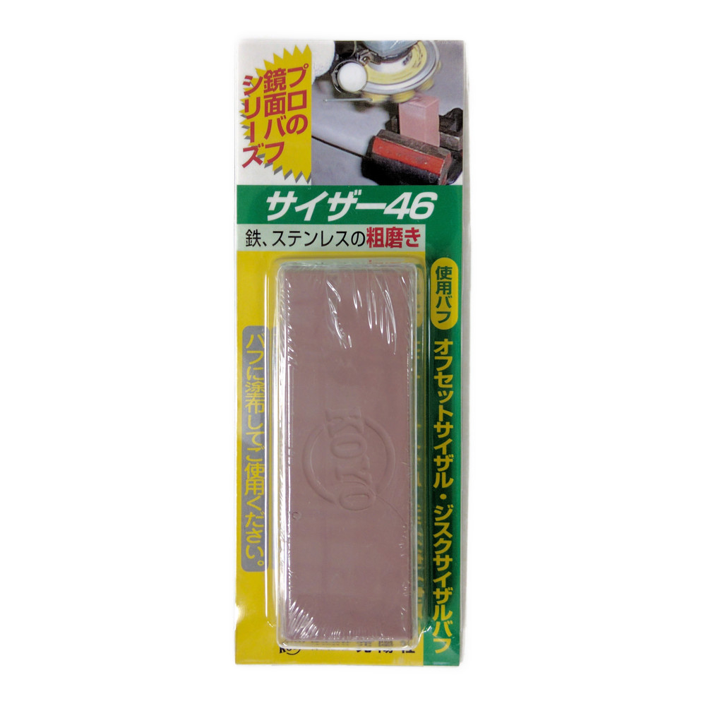 研磨剤サイザー46 粗磨き用