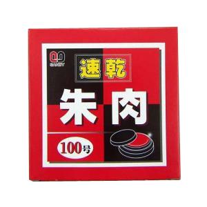 速乾朱肉 SS-NBシリーズ 100号 SS-NB100