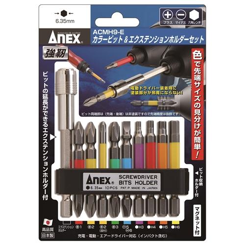 ANEX カラービット&エクステンションホルダーセット ACMH9−E