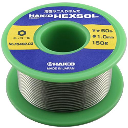巻ハンダ 150g FS402−03