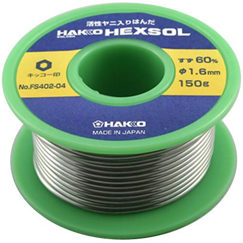 巻ハンダ 150g FS402−04