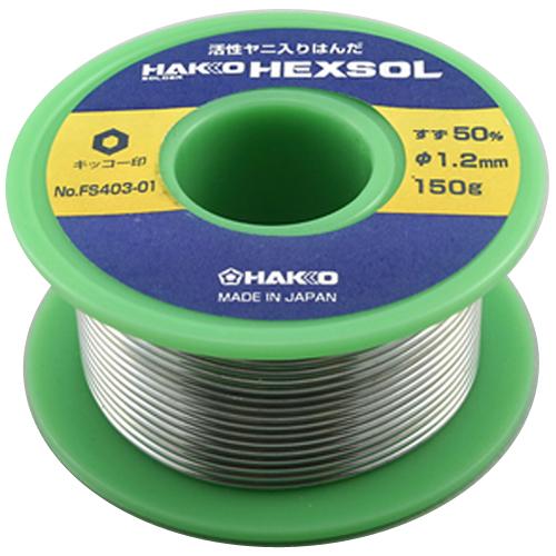 巻ハンダ 150g FS403−01