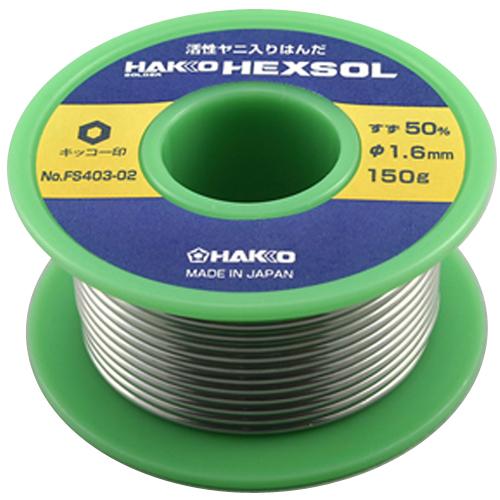 巻ハンダ 150g FS403−02
