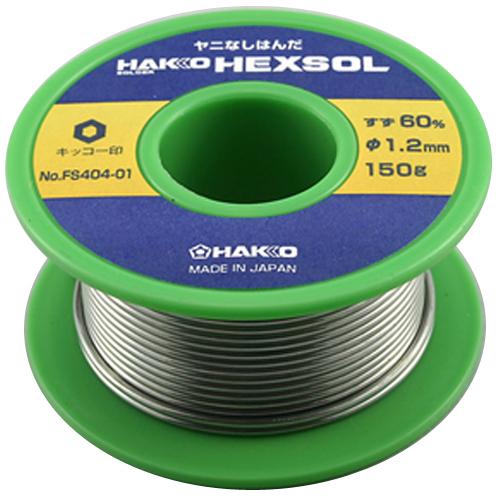 巻ハンダ 150g FS404−01