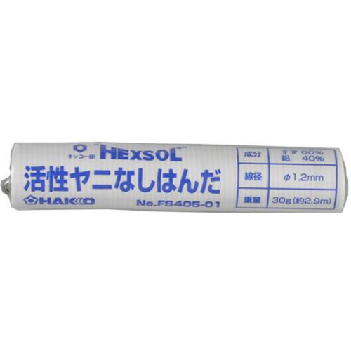 ハンダ 30g FS405−01