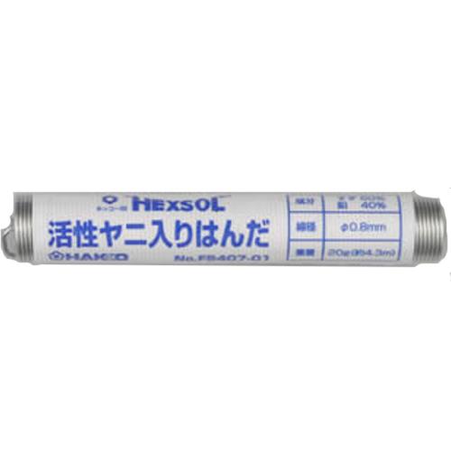 ハンダ 20g FS407−01