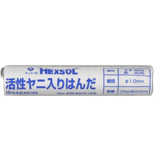 ハンダ 20g FS407−02
