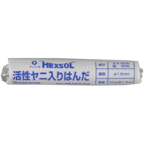 ハンダ 20g FS407−04