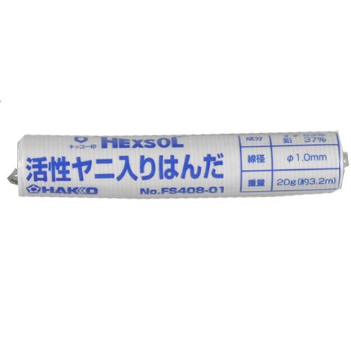 ハンダ 20g FS408−01
