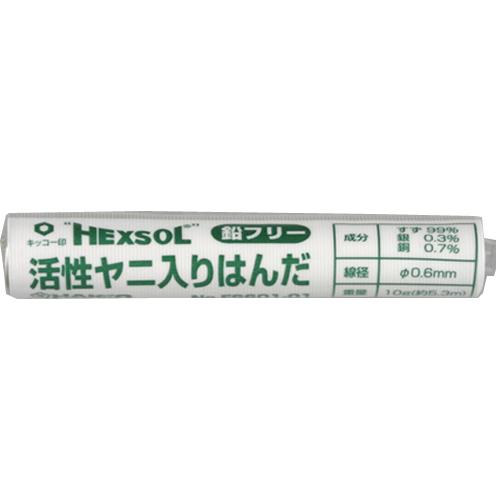 鉛フリーハンダ 10g FS601−01