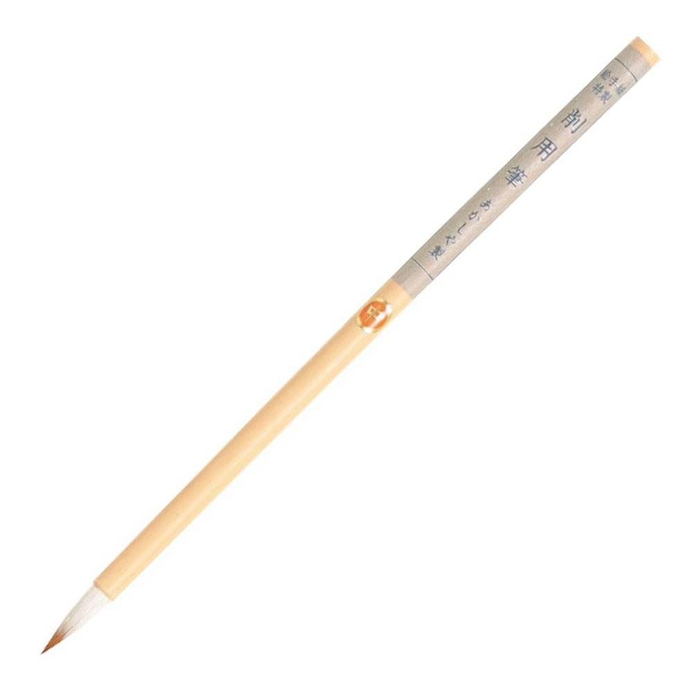 削用筆中 AN−12