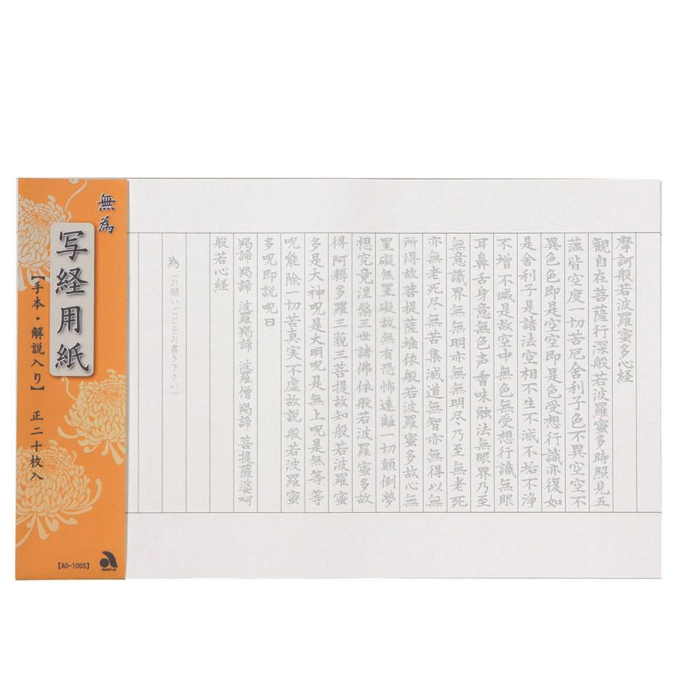 無為写経用紙20枚入 AO−100S