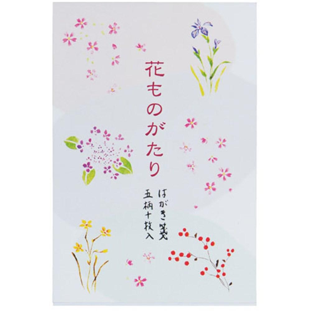 はがき箋花ものがたり AO−01L