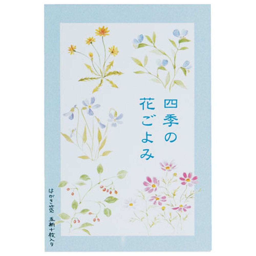 はがき箋四季の花ごよみ AO−03L
