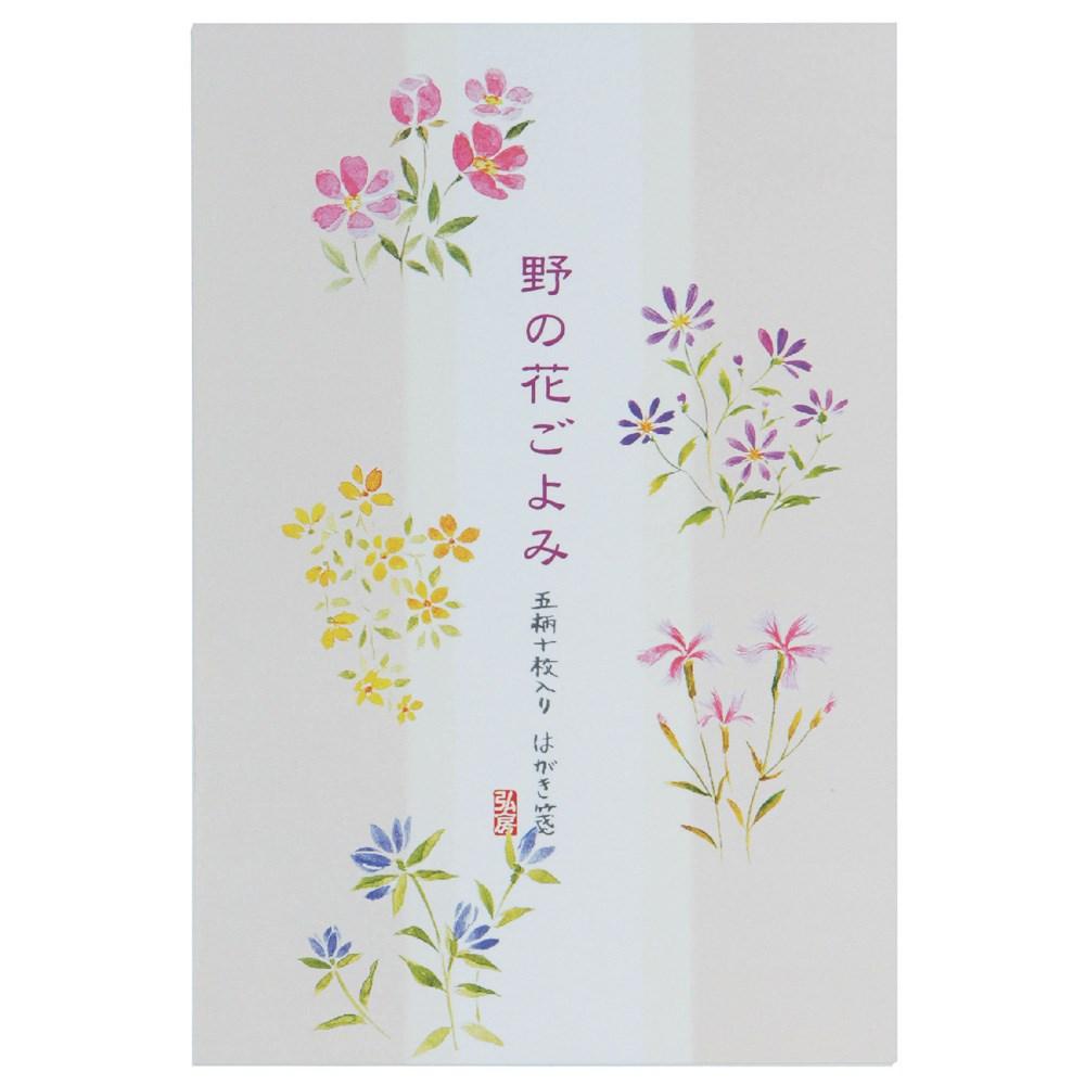 はがき箋野の花ごよみ AO−04L