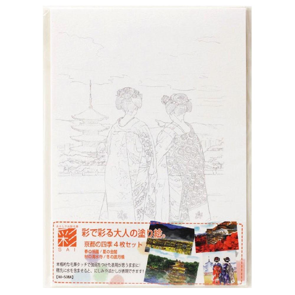 彩で彩る大人の塗り絵京都の四季4枚セット