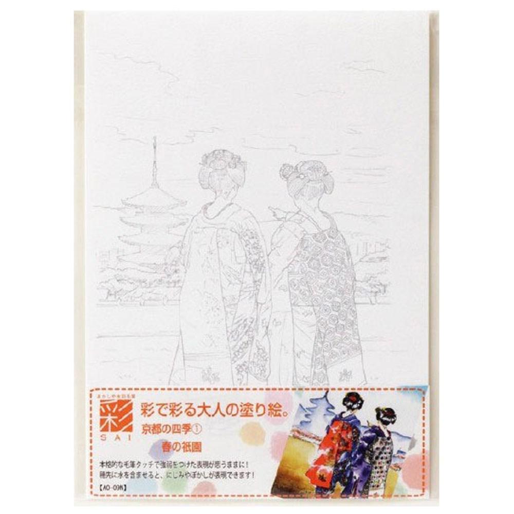彩で彩る大人の塗り絵京都の四季1 AO−09N