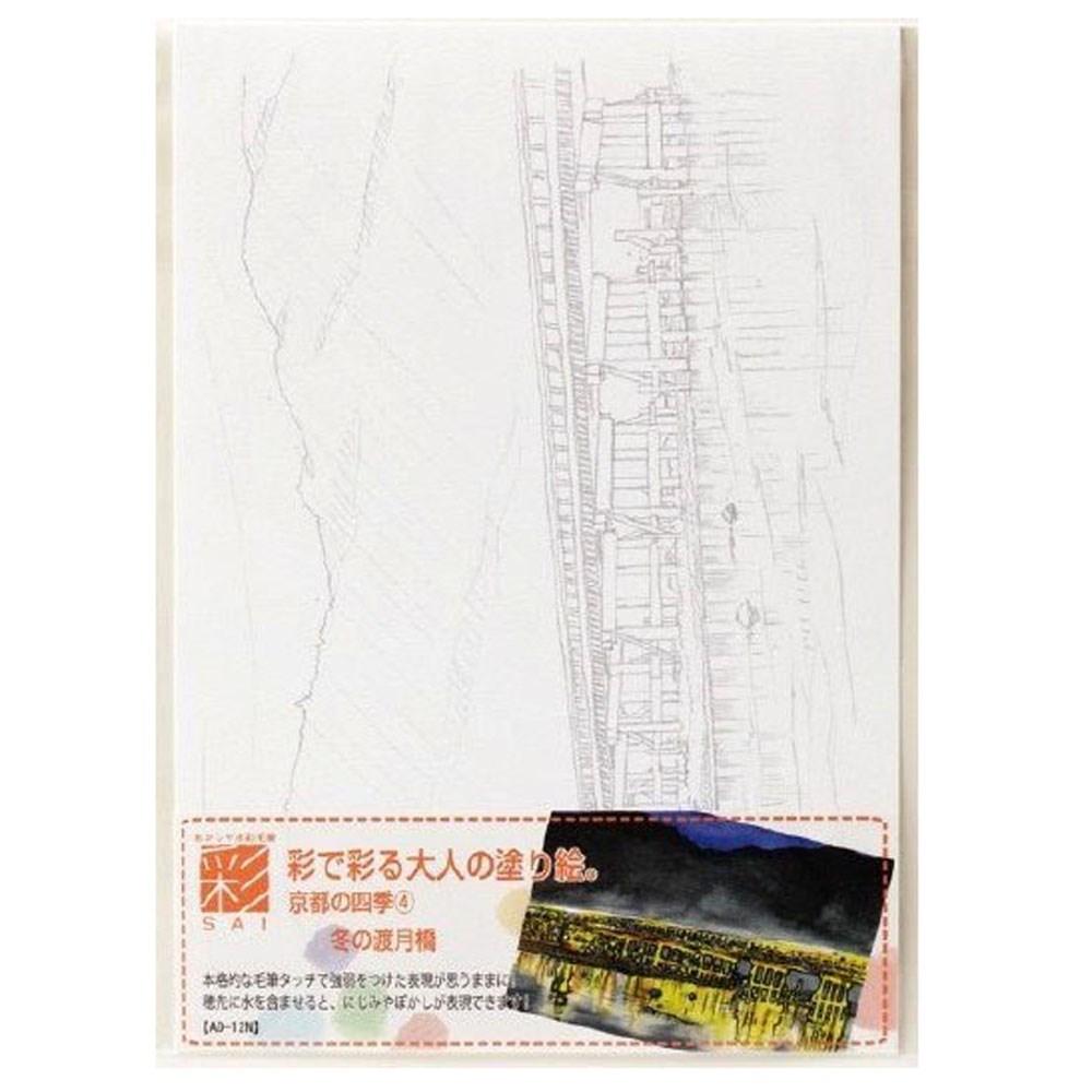 彩で彩る大人の塗り絵京都の四季4 AO−12N