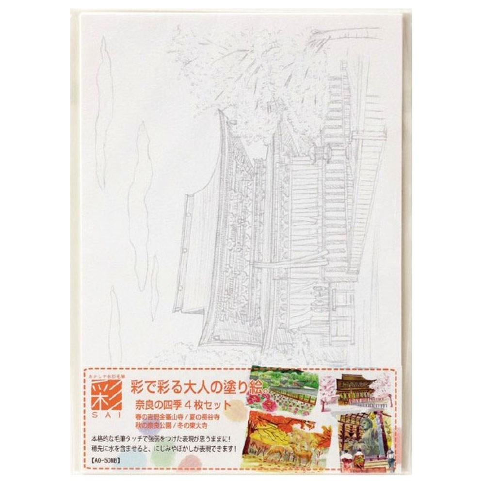 彩で彩る大人の塗り絵奈良の四季4枚セット