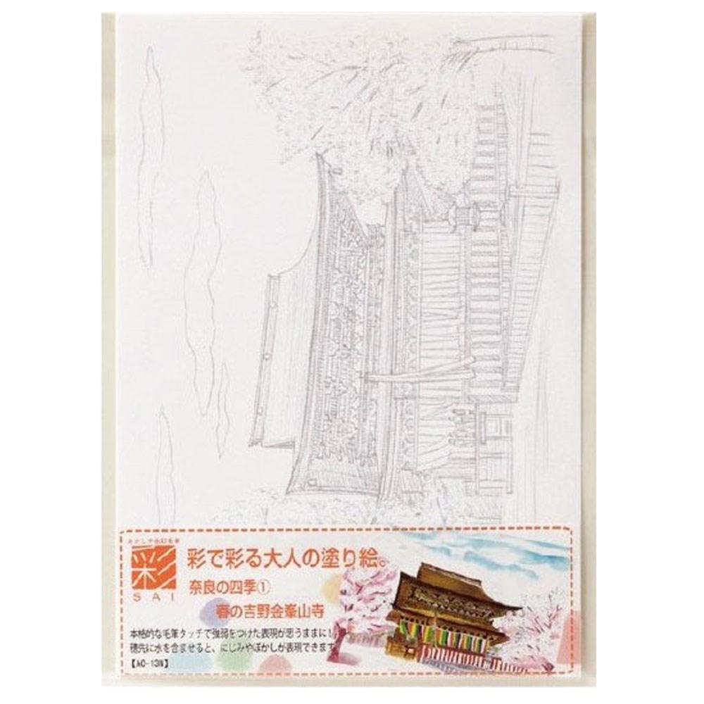彩で彩る大人の塗り絵奈良の四季1 AO−13N