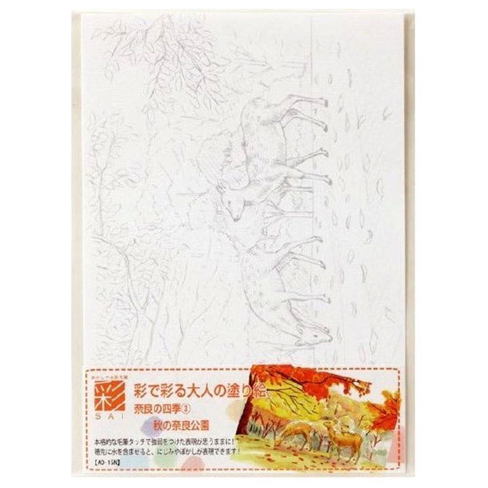 彩で彩る大人の塗り絵奈良の四季3 AO−15N