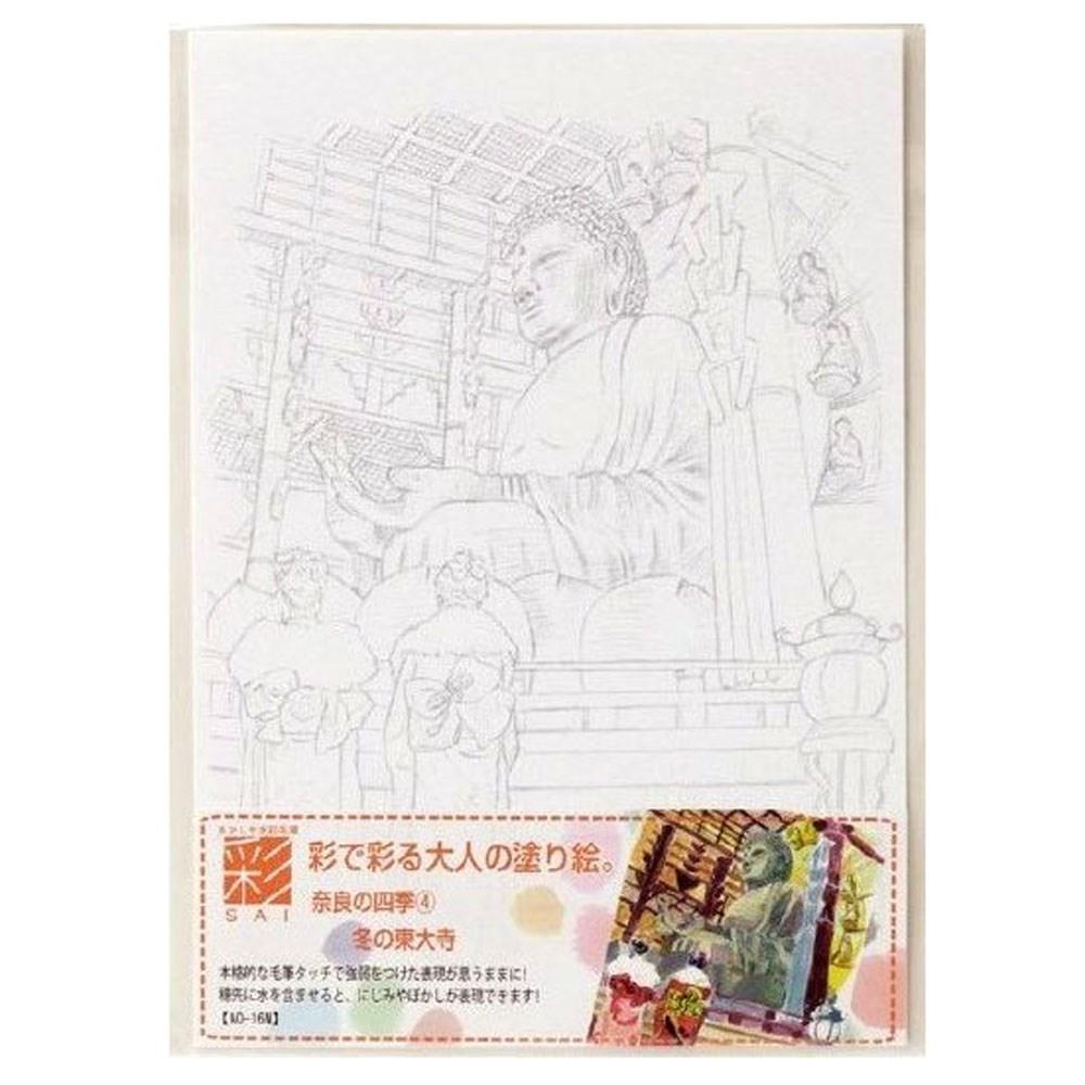 彩で彩る大人の塗り絵奈良の四季4 AO−16N