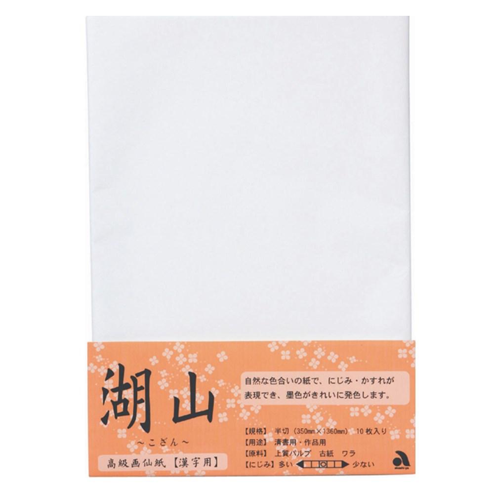 半切画仙紙「湖山」10枚入り AO−61H
