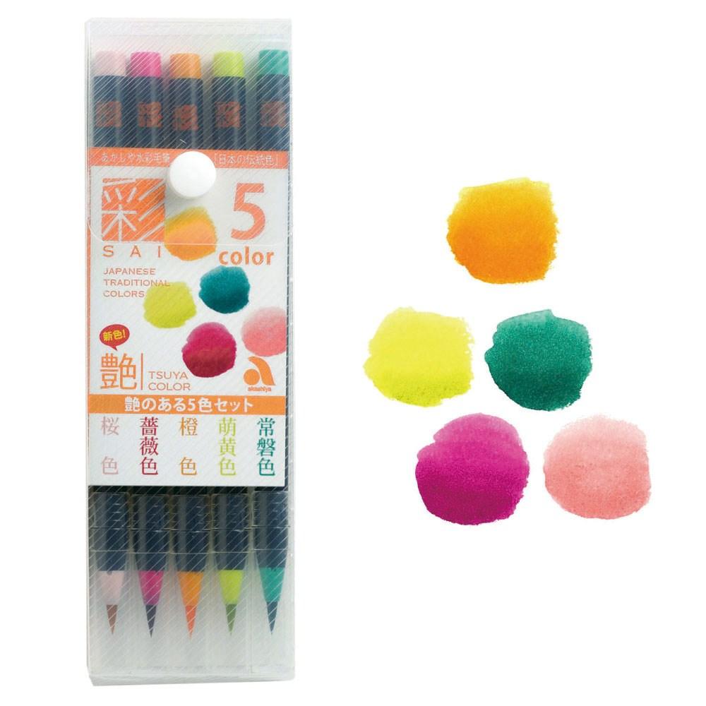 水彩毛筆「彩」艶のある5色セット